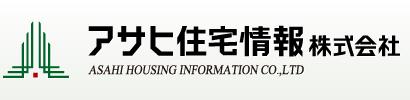アサヒ住宅情報ロゴ
