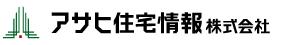 アサヒ住宅情報株式会社