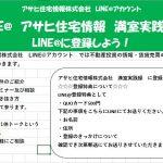 LINE@に登録しよー(*^▽^*)