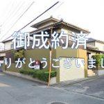 ご成約ありがとうございました(*^_^*)