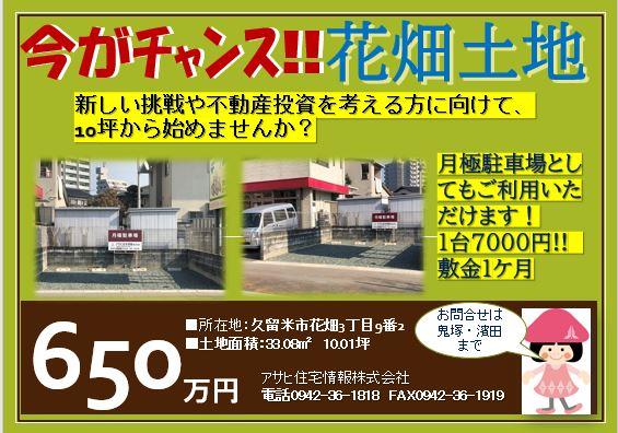 今がチャンス!! 10坪の不動産が持つ可能性!! 西鉄花畑駅すぐそば。環境良し、日当たり良好!!